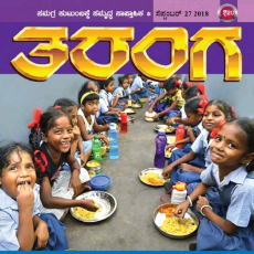 Akshaya Patra – Unlimited Food for Education